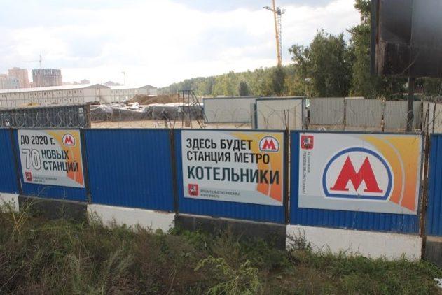 Строительство линии метро, Жулебино-Котельники